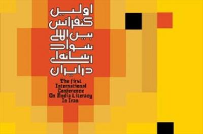 بیش-از-130-مقاله-به-اولین-کنفرانس-بینالمللی-سواد-رسانهای-رسید